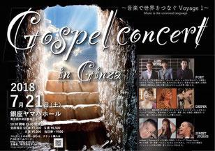 ∞ ~音楽で世界をつなぐ Voyage 1 ~ Gospel concert in Ginza