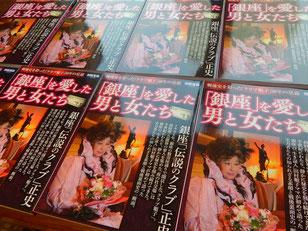 ∞ 「銀座」を愛した男と女たち 銀座「伝説のクラブ」正史 Amazon.co.jp