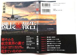 ∞ 機長㊙報告 空人たちの残酷物語 Amazon.co.jp