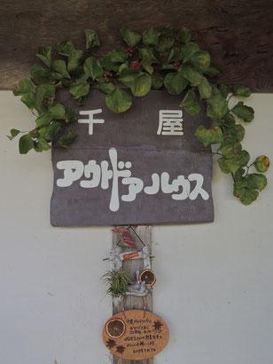 玄関の看板の下を支えてる木工の鳥さんがカシュカシュさん製。(2015年10月のブログより)