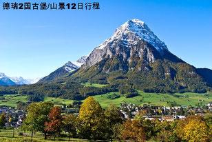 秋冬{德瑞}2国德国古堡/瑞士山景11晚12日