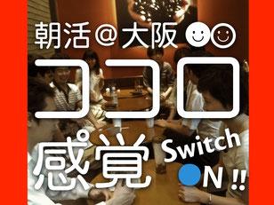 毎週水曜日開催 朝活@梅田