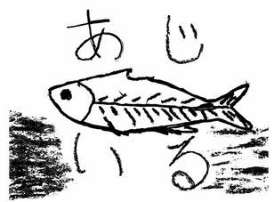 Asile=「あじいる(鯵いる)」 ロゴ 2018年 Ⓒishiyan