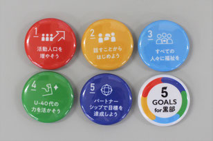 22mmサイズ缶バッジ6種類