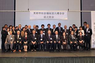 2017年11月10日 連合会が設立しました
