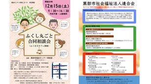 2018年12月15日 ふくし丸ごと合同相談会開催