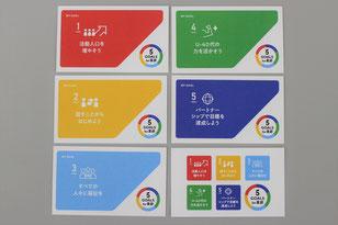 5goals名刺サイズカード