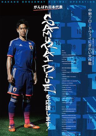 中野ブロードウェイ「がんばれ日本代表 SAMURAI BLUE を応援します!」A1ポスター/A4チラシ