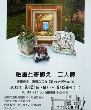 ホテル東日本宇都宮ギャラリー 絵画と寄植え二人展「2012」