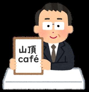 新元号-山頂café