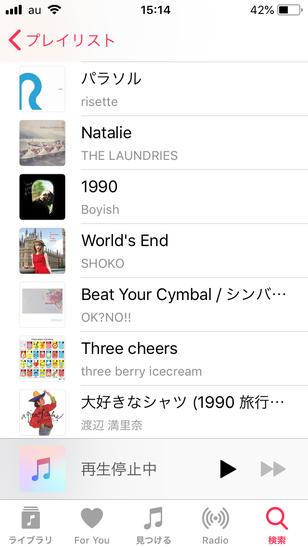 Apple Music の公式プレイリスト「ネオアコースティックベスト」。「Three cheers」がリストイン