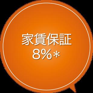 家賃保証8%,海外リゾート投資