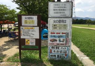 山田池公園の火気使用時間警告看板