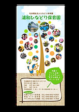 保育園・幼稚園 リーフレット・パンフレット制作