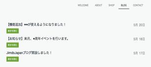 Tokyoレイアウト ブログ一覧表示