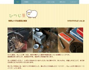 昭和レトロな家具と雑貨 ひつじ屋