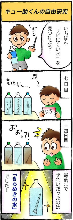 きらめきの水には硝酸態窒素がほとんど入っていません。