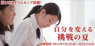 京橋、城東区蒲生の個別指導学習塾アチーブメント、すららカップ