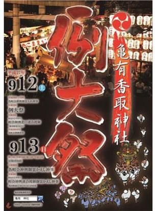 平成27年9月12日(土):亀有香取神社例大祭