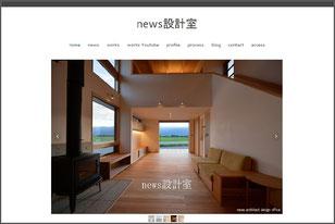 長野県松本市・安曇野市の建築家:丸山和男の建築設計事務所