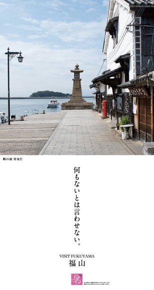 広島県・福山市のポスター