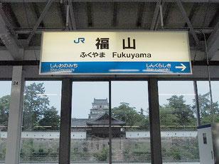 福山駅の新幹線ホームから福山城・天守閣を望む