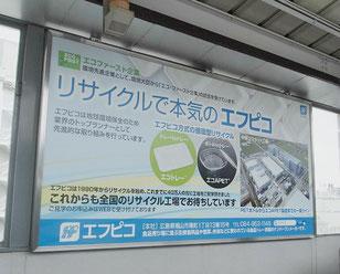 新幹線・福山駅ホームのエフピコの広告