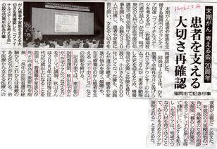 秋山正子さんの講演会を報じる西日本新聞