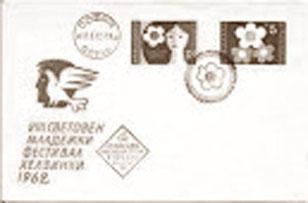 Postalische Erinnerung an das Welt-Jugend-Festival 1962