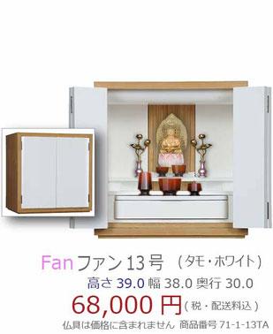 インテリア仏壇ウィズココロファン13号