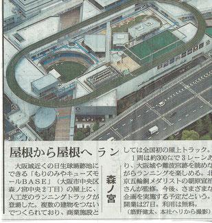 朝日新聞2015年4月20日記事