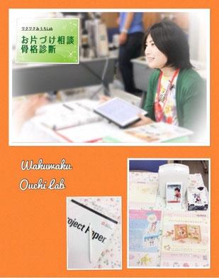 ◆9/26 お片づけ相談会 佐世保