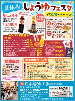 2019/7/27 夏休みしょうゆフェスタ