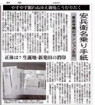 新潟朝日新聞記事