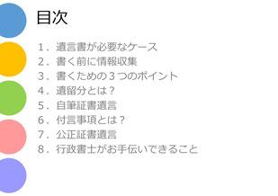 東京練馬区で開始された遺言書セミナーの資料
