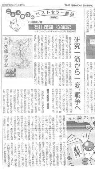 2008年12月24日付社会新報