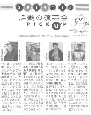 2014年1月号東京かわら版