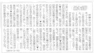 2014年3月15日付千葉日報