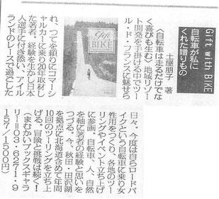 2012年2月23日付繊研新聞