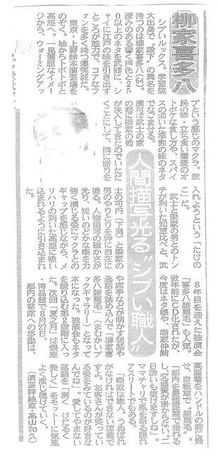 2014年5月9日付夕刊フジ