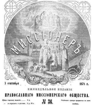 Миссiонер №36, 1878