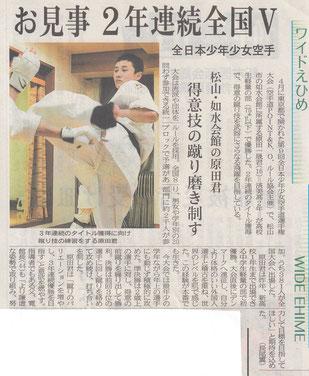 愛媛新聞掲載(平成25年5月19日)