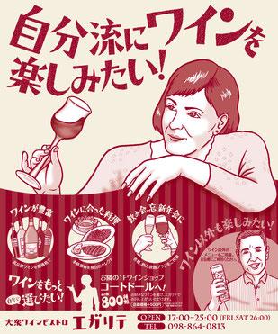 大衆ワインビストロ エガリテ/店頭掲示ポスター('17.9)