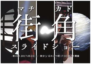 「街角スライドショー 」/ East tokyo photo art project