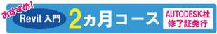 おすすめ! Revit入門 2ヶ月コース Autodesk社修了証発行