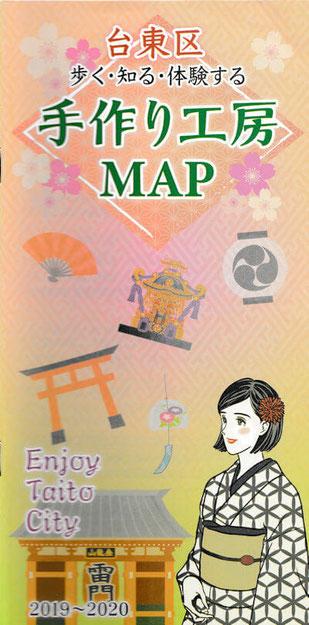台東区手作り工房マップ2020
