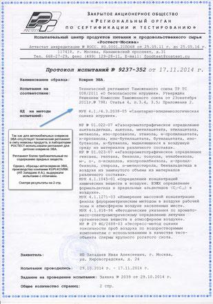 Протокол испытаний автоковриков EVA Mat