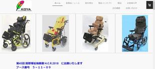 株式会社コーヤシステムデザイントップページ