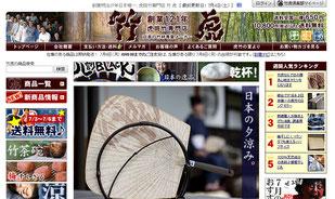 竹虎 トップページ