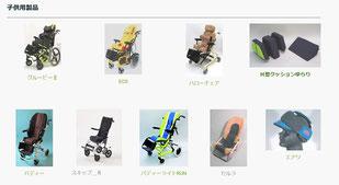 株式会社コーヤシステムデザイン製品例